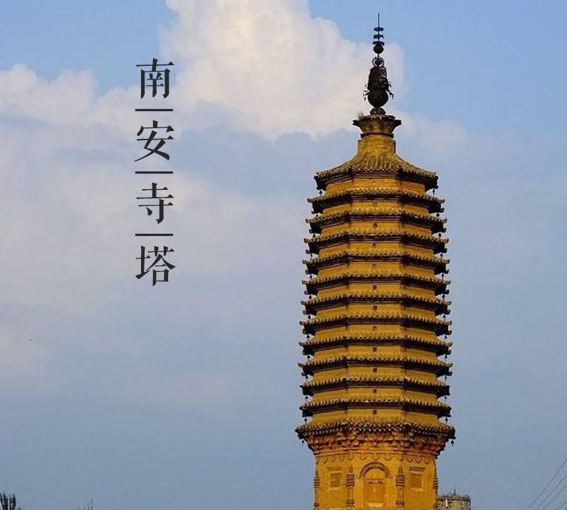 大美中国古建筑名塔篇:第七十九座,河北蔚县南安寺塔