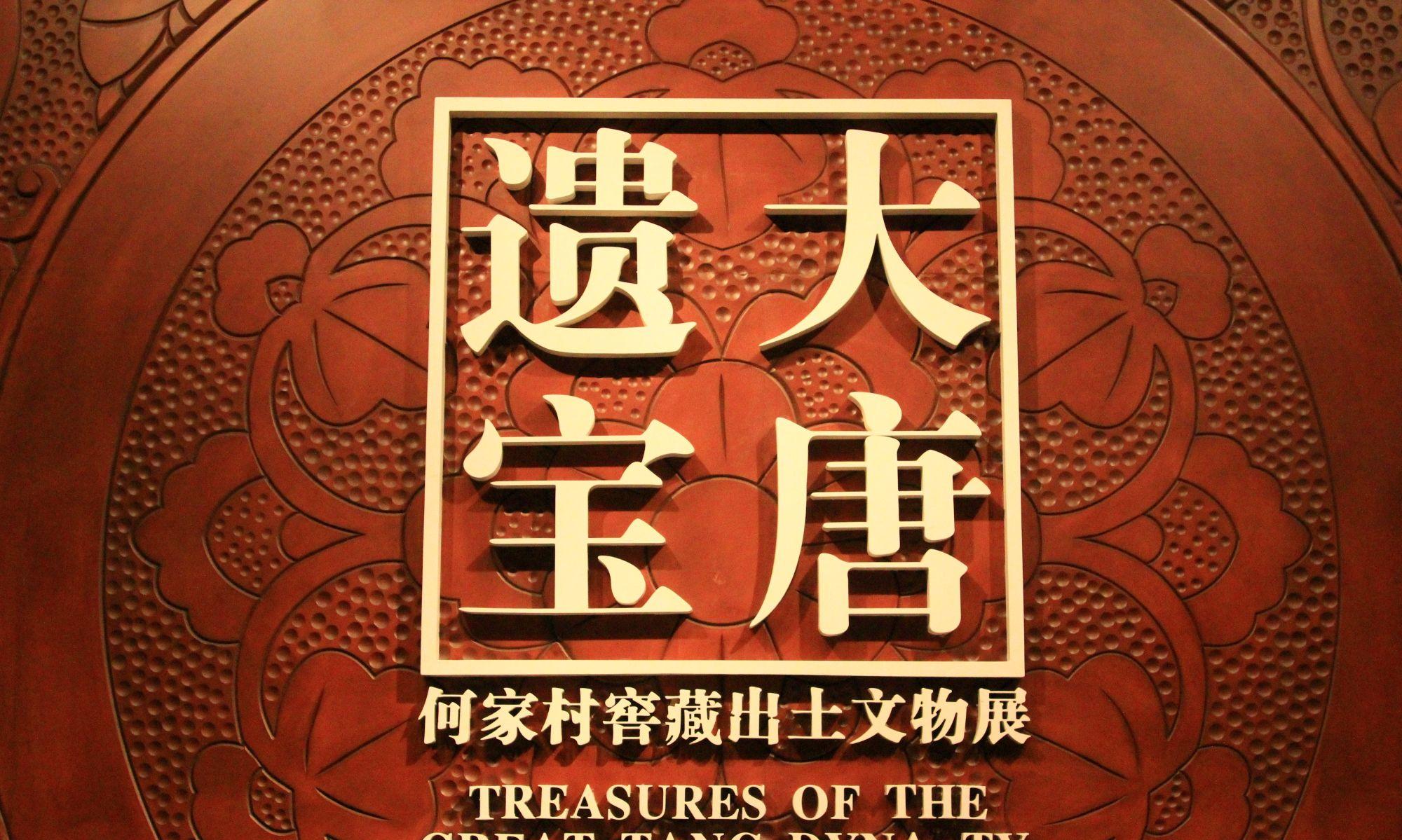 带娃逛陕西历史博物馆,看价值半个香港的国宝,领略盛唐风情