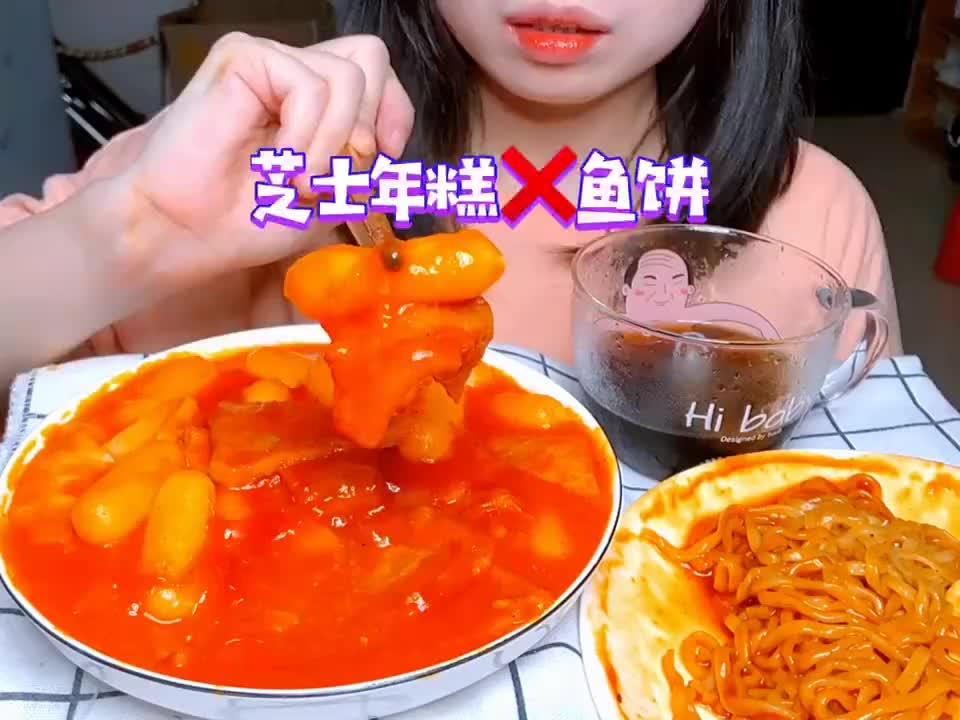 美食吃播:大胃王小姐姐吃芝士年糕和鱼饼,大口吃的真过瘾!