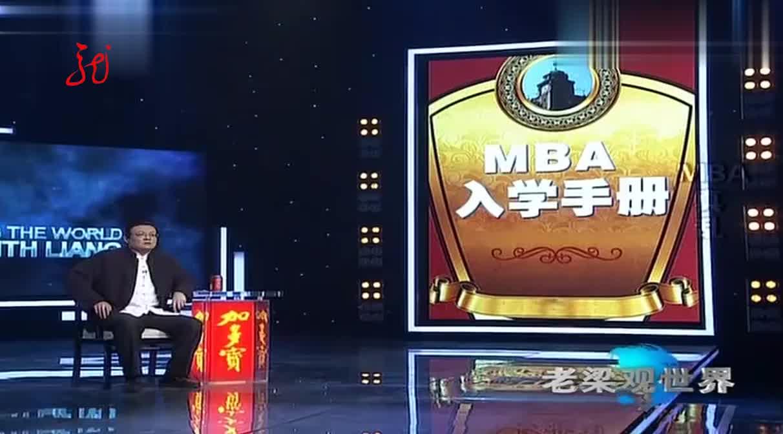 难怪中国MBA的含金量不高,原来有这么多学校在捞钱