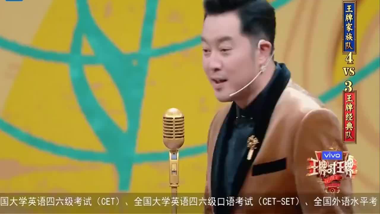 王牌对王牌沈腾秒变专业唱腔赵薇领衔的王牌经典队惨败
