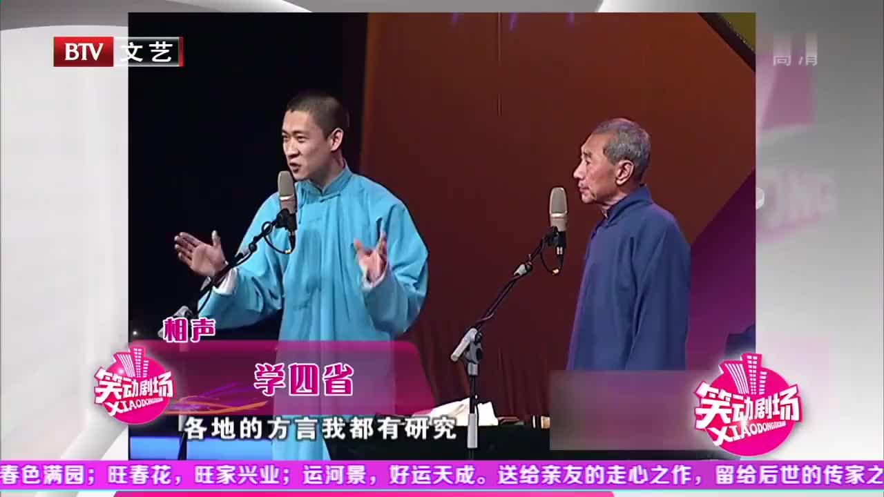 相声《学四省》:曹云金赵世忠现场演绎方言,逗得全场观众沸腾