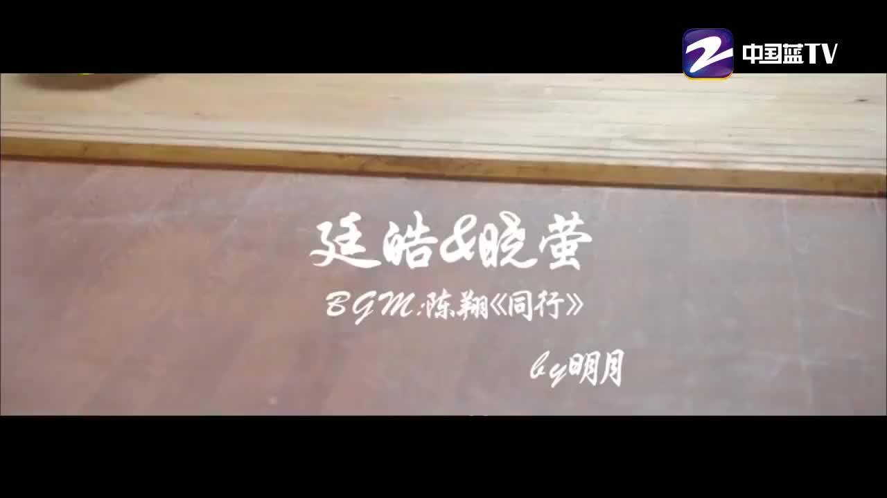 廷皓晓萤一路同行旋风少女2饭制mv