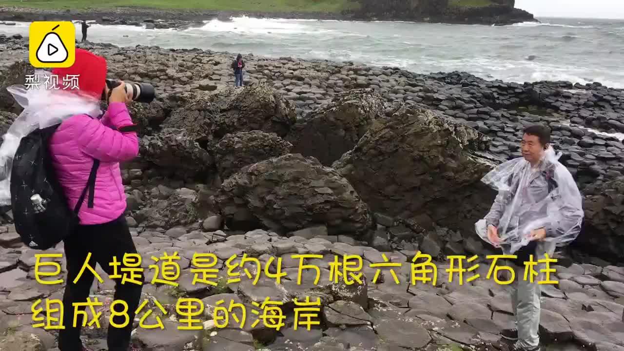 北爱尔兰旅游地,中国大妈花式合影