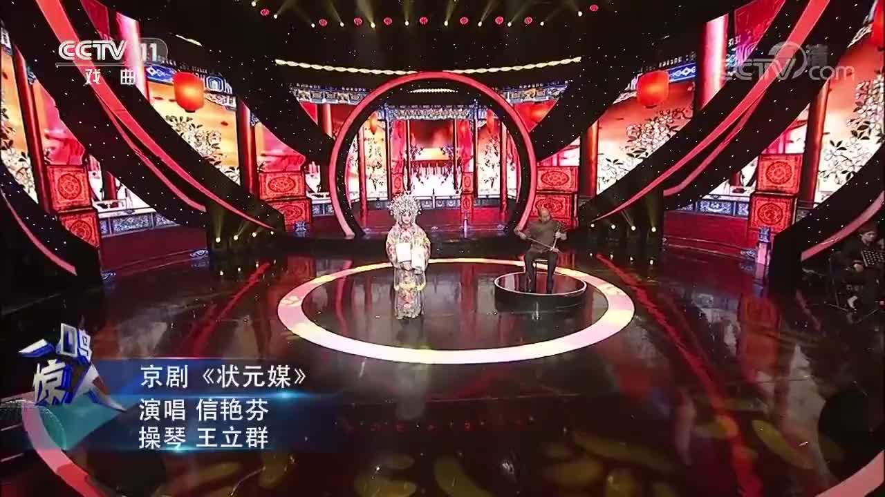 京剧《状元媒》选段,余音绕梁的腔调,真经典!