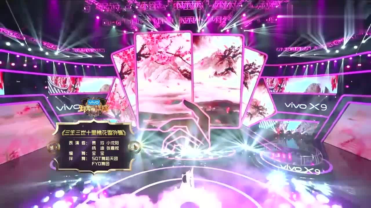 王牌:杨迪贾玲同台搭戏,上演《三生三世十里桃花》,太辣眼睛