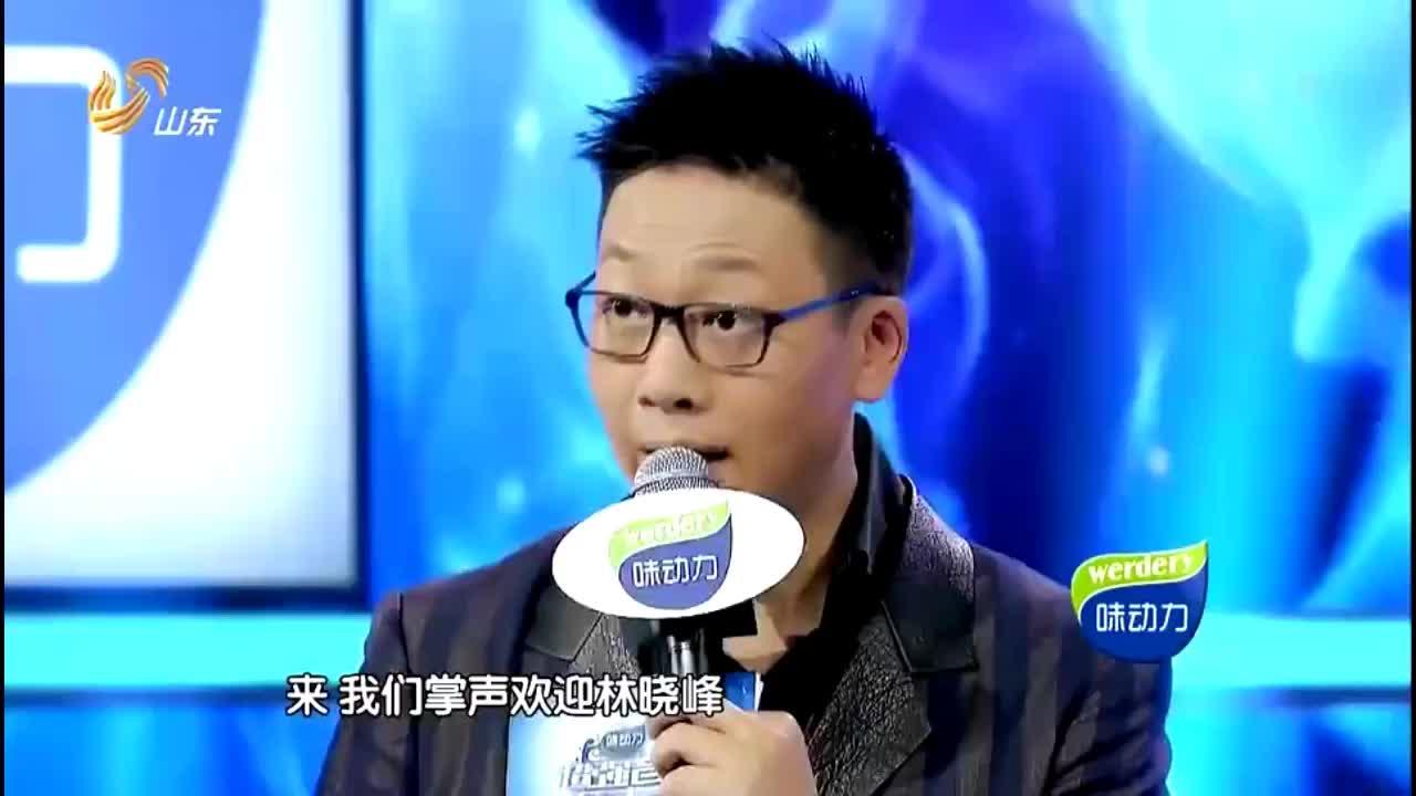 超强音浪:兄弟林晓峰来袭,带来回忆相册,二十年的友情都在里面