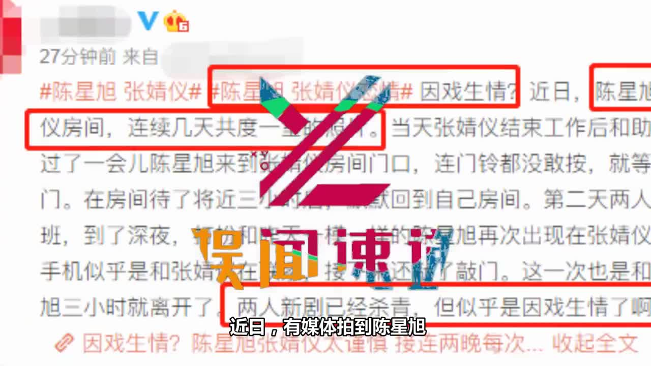 陈星旭张婧仪恋情疑似曝光 男方深夜陪伴3小时,疑因戏生情?