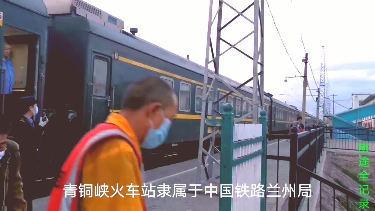 乘火车到了宁夏的青铜峡,实拍出青铜峡火车站过程,最严格的一次