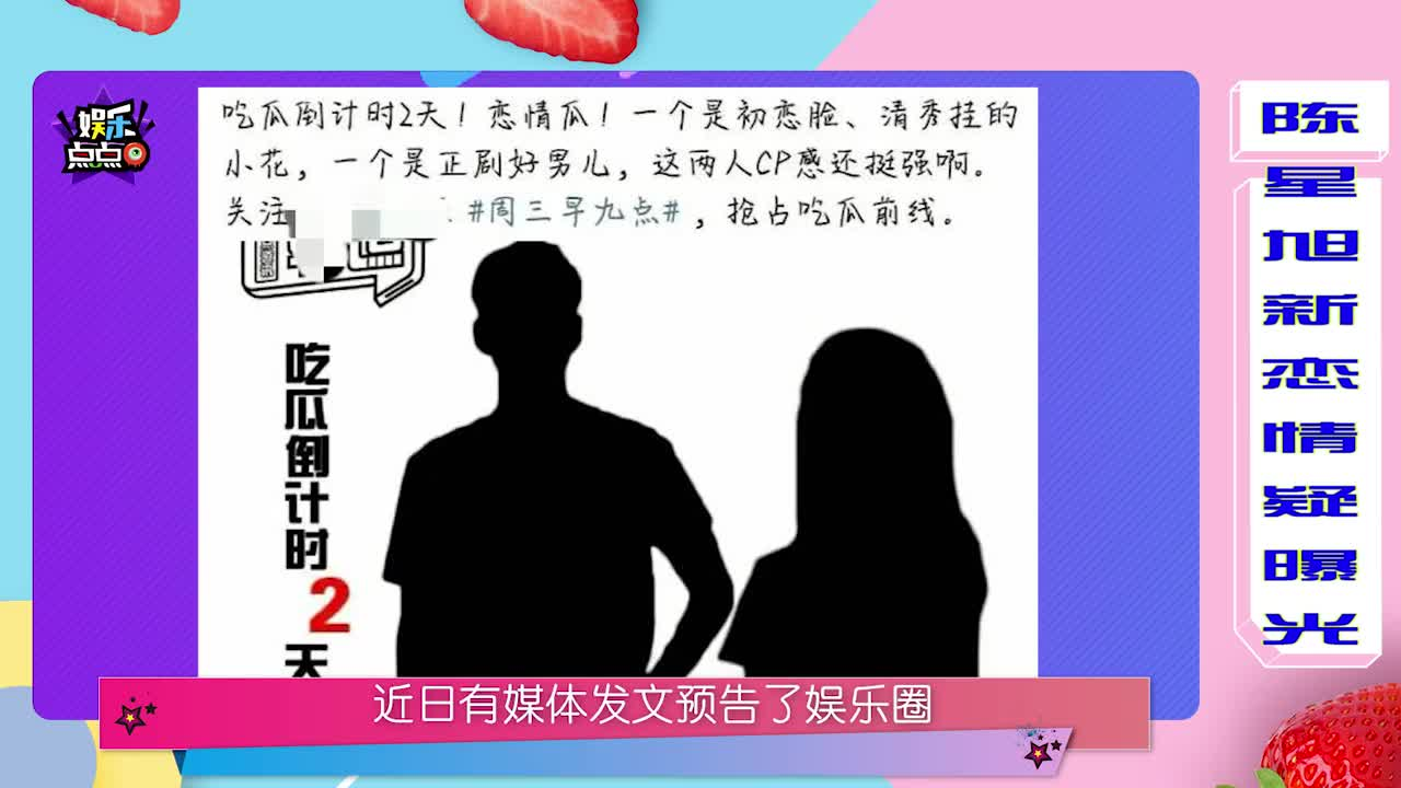 陈星旭新恋情曝光,与张婧仪因戏生情?网友吐槽:来剧组搞对象的