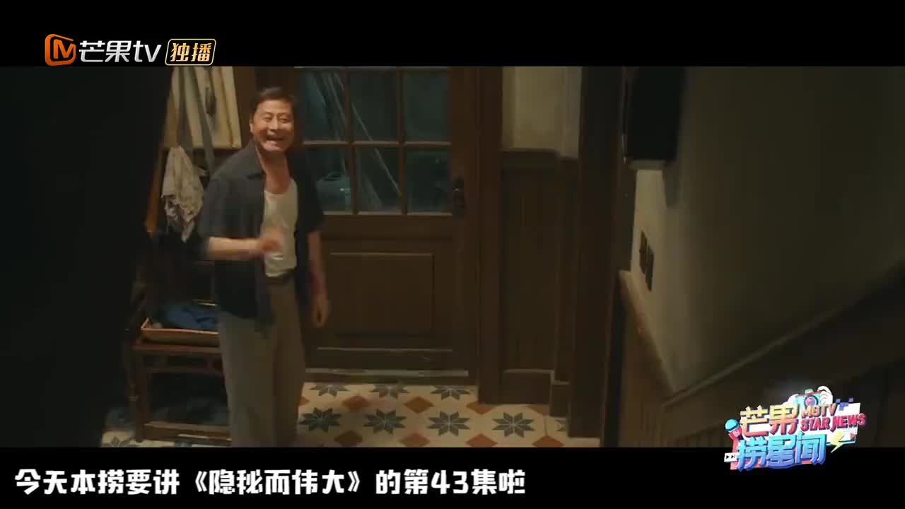 速看《隐秘而伟大》第43集:金晨李易峰打情骂俏,超甜蜜!