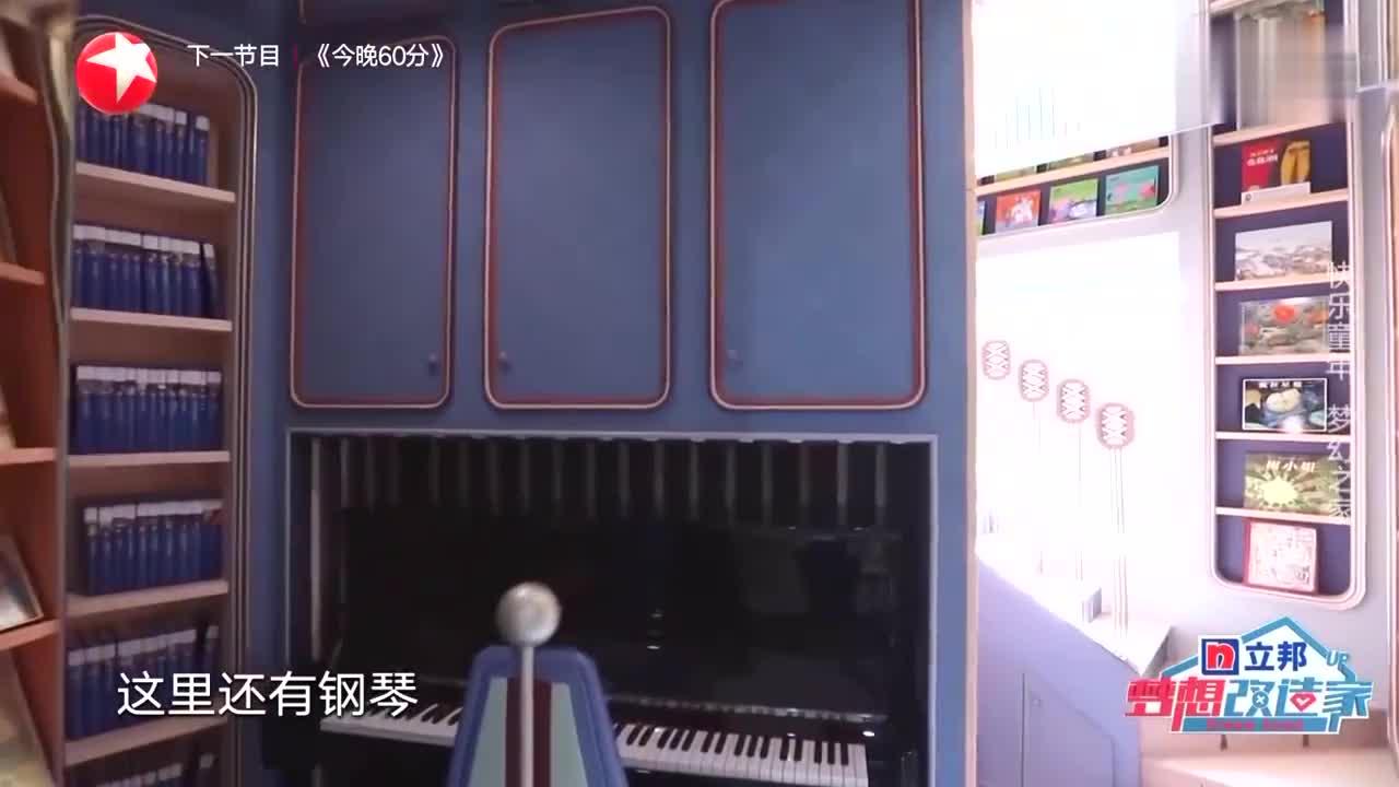 梦想改造家:儿童钢琴房设计得很温馨,楼梯扶手的造型太独特了