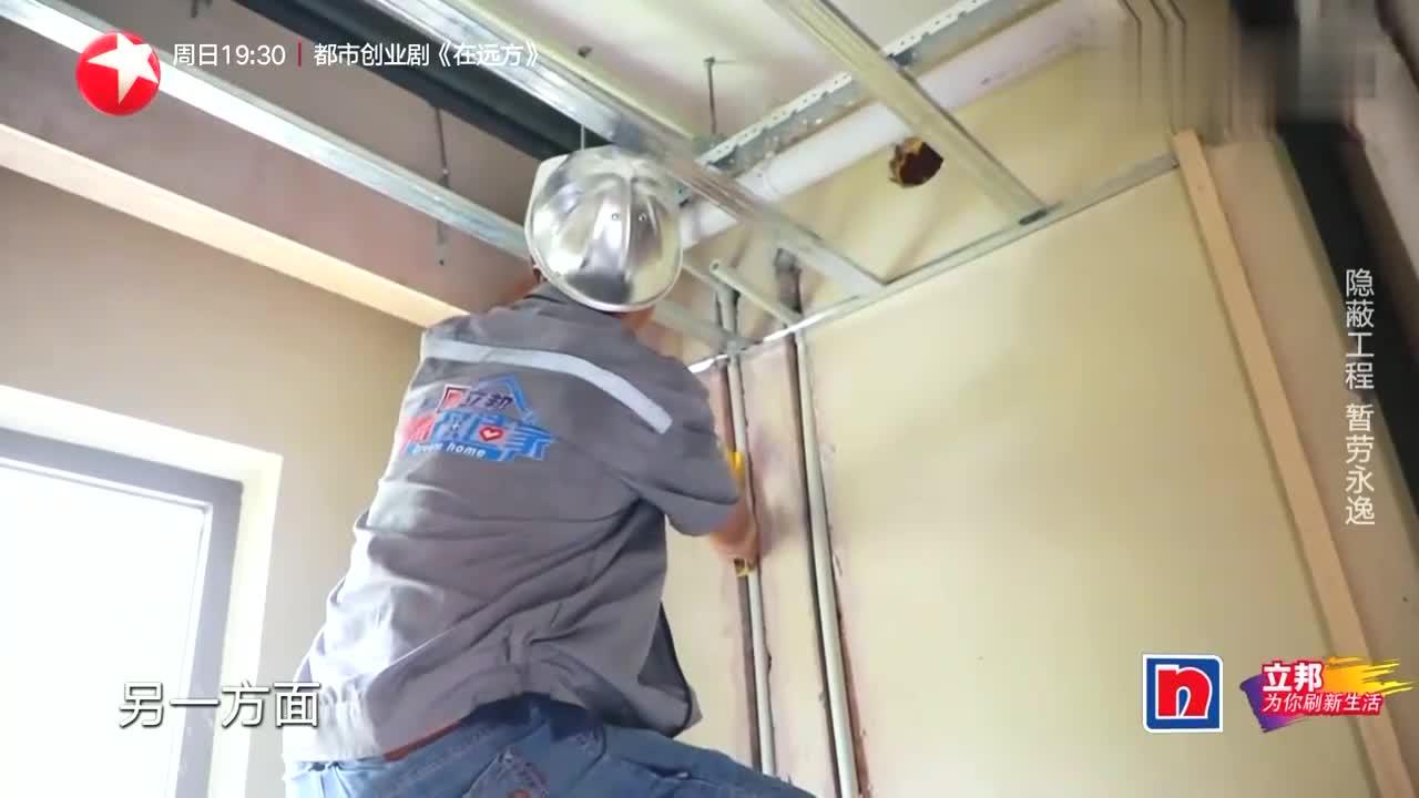 梦想改造家:设计师爆改85平米毛坯房,空调系统成最大亮点!