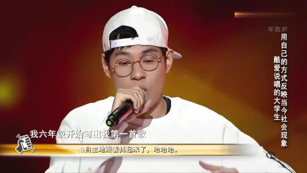 中国好歌曲:酷爱说唱的大学生,用自己的方式反映当今社会现象