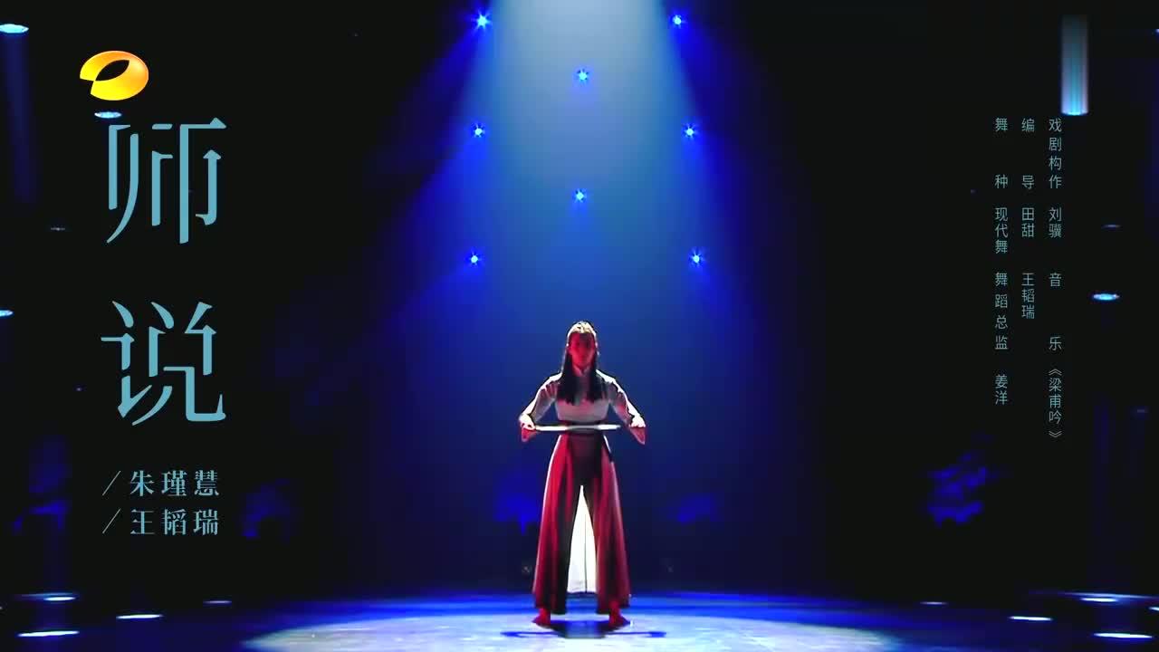 舞蹈风暴:当代唐僧!师徒共舞尽显真情,惊艳眼球的现代舞!
