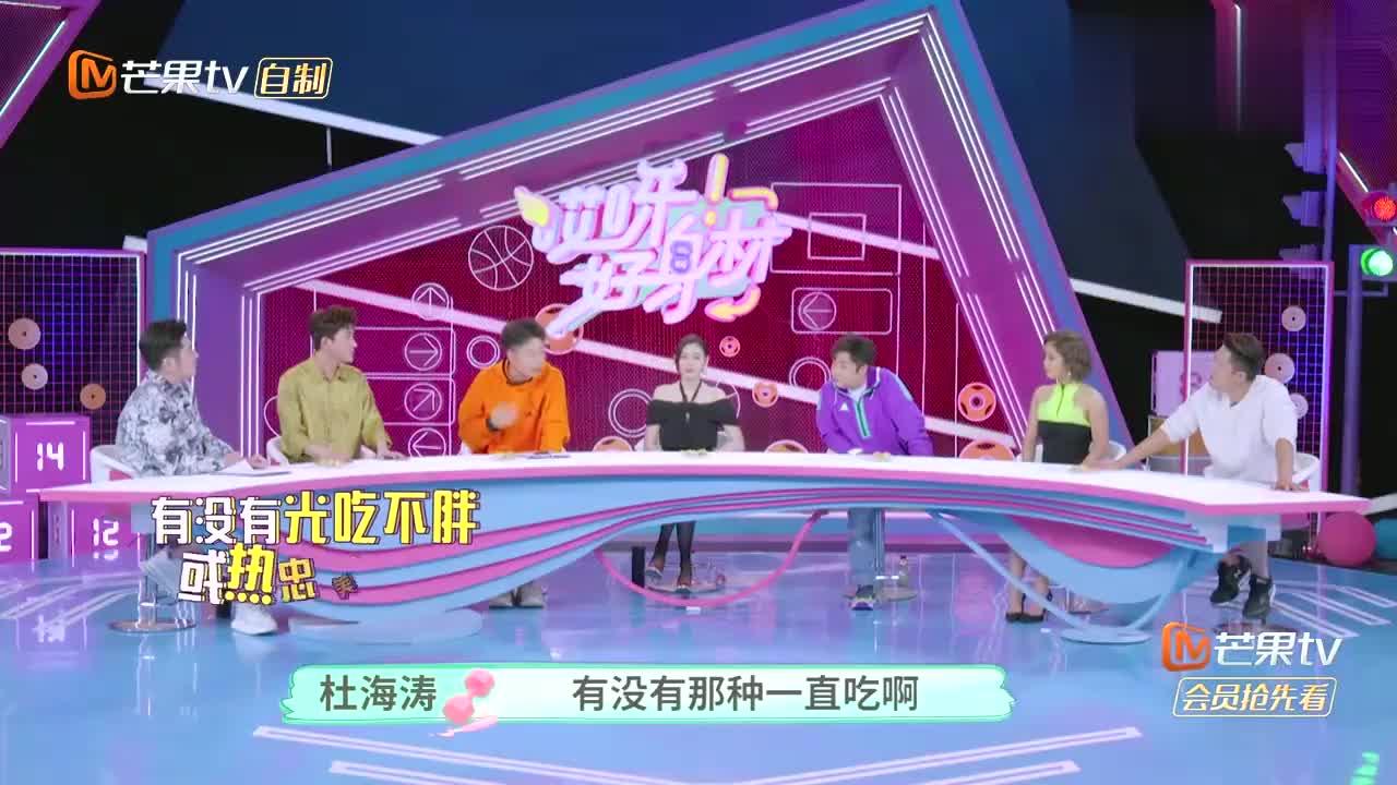 哎呀好身材:杜海涛钱枫比体重,竟拿婴儿体重较劲,张天爱没眼看