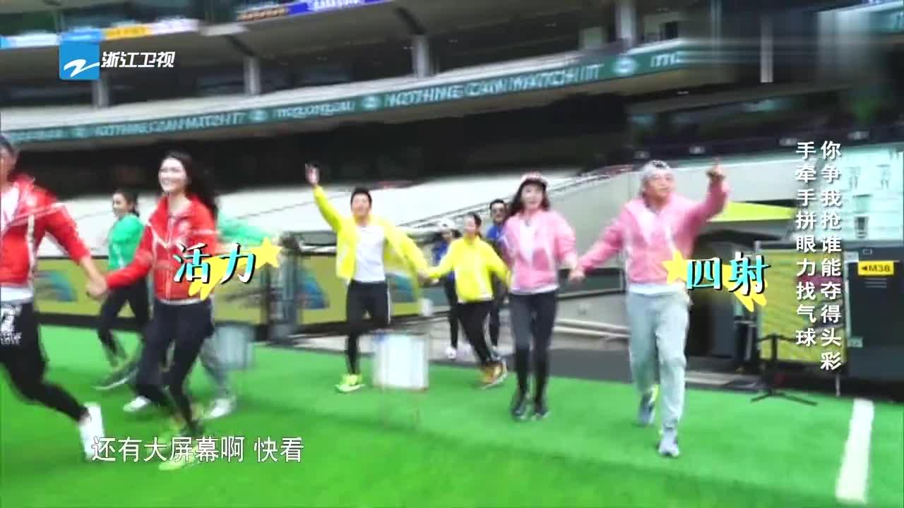 """球场争抢气球任务,李晨猜测有""""亲吻时间"""",被众人调侃太逗"""
