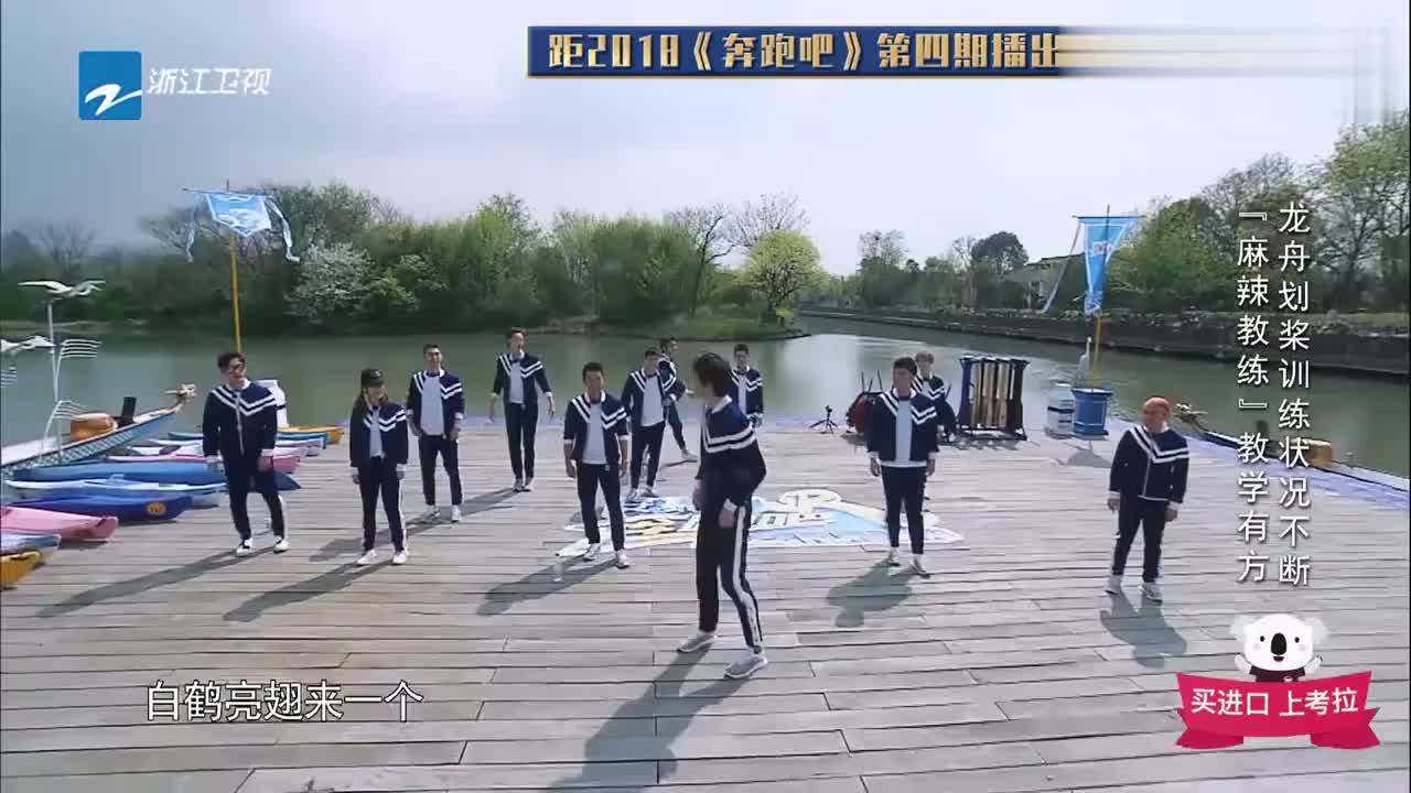 张国伟带领兄弟团热身,陈赫杨颖学习白鹤亮翅,画面笑死个人!