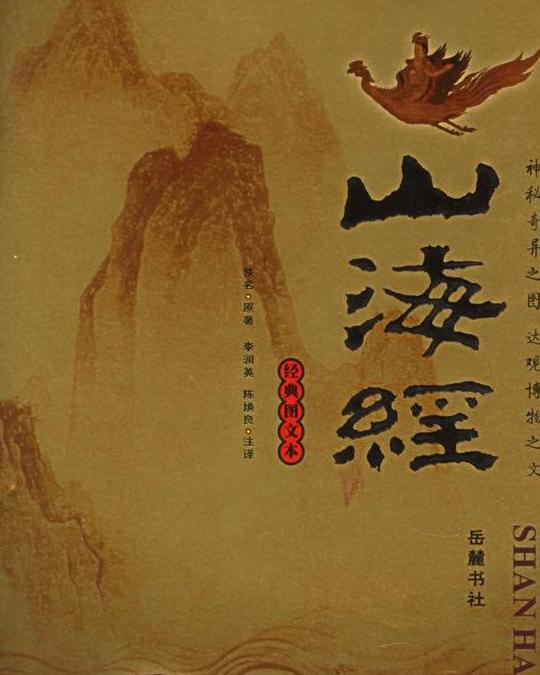《山海经》并非一部神话故事书, 而是一部百科全书