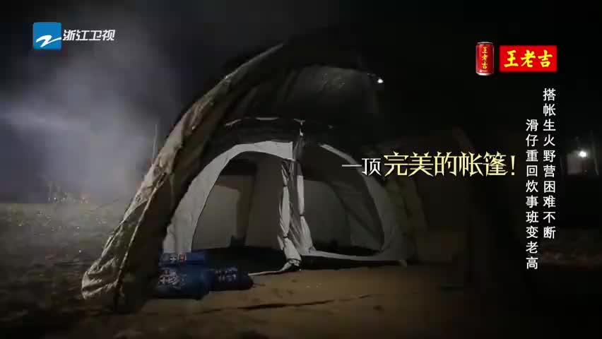 孙杨韩东君架锅做饭,结果架锅柱子着火了,还好有导演提醒