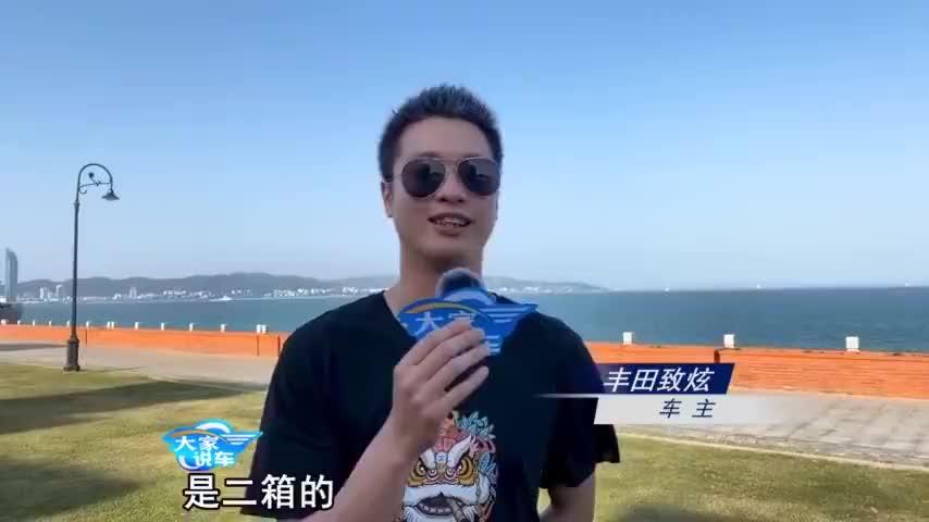 视频:大家说车:几万元买日系小车丰田致炫怎么样?听车主实话实说