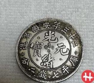 二十三年安徽省造光绪元宝库平七钱二分银质样币