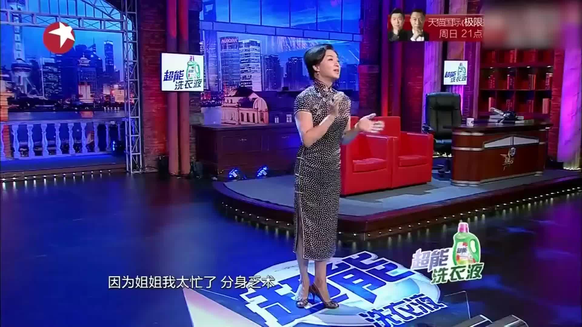 """金星秀:金星酷爱""""找替身"""",女替身是汤唯,男替身是王祖蓝"""