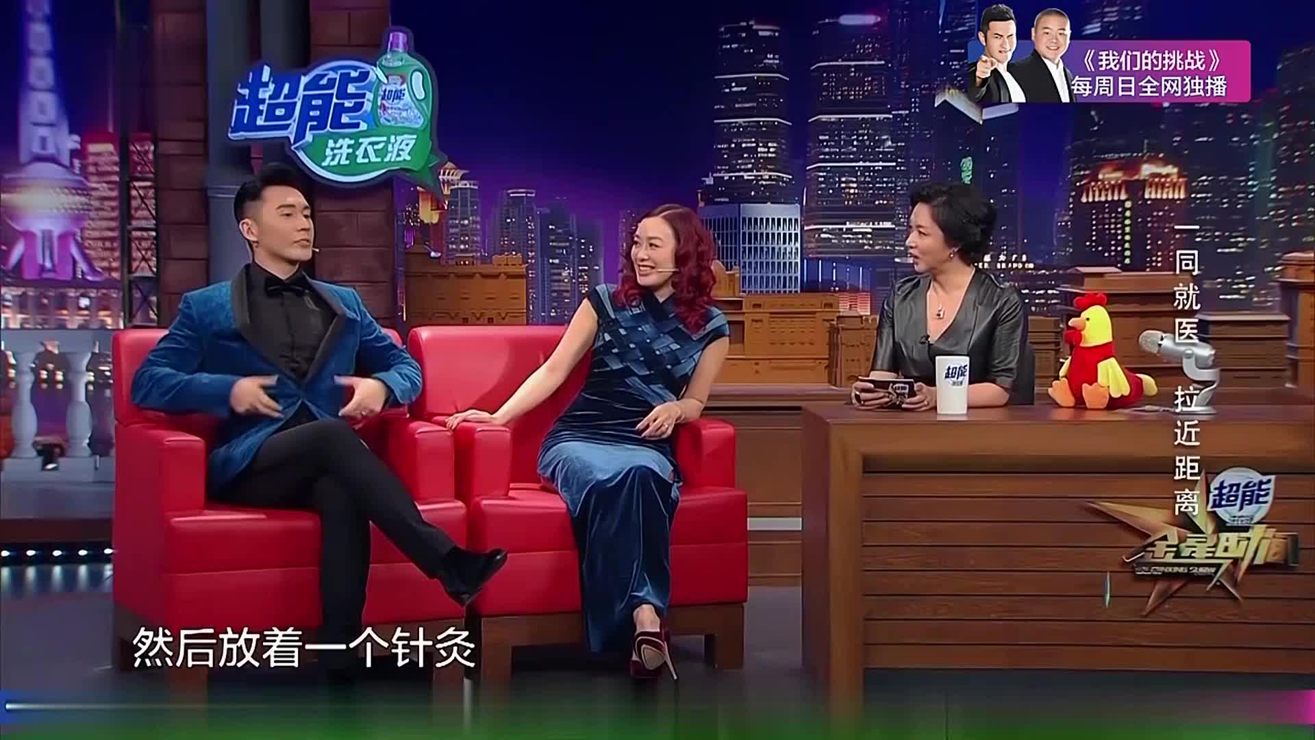 金星秀:钟丽缇和张伦硕如何结缘,竟是因为去看同一家中医!