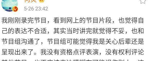 何炅暗讽《演员的诞生》恶意剪辑,为欧阳娜娜不忿,后又发文道歉