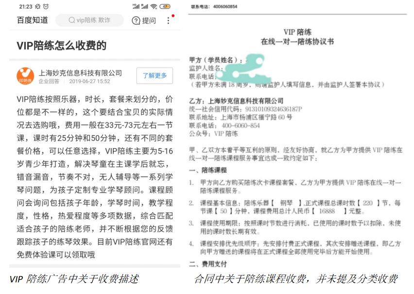 家长怒诉VIP陪练:上万元报班却遭单方面调费、停课