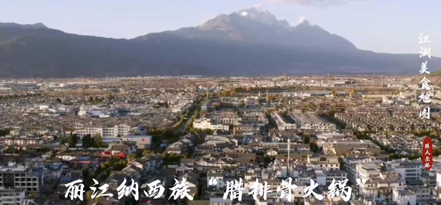 """丽江纳西族""""腊排骨火锅""""雪山高原纳西人的满汉全席"""