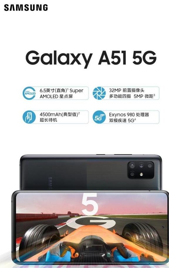 三星Galaxy A51 5G今日首销:Exynos980+多功能四摄