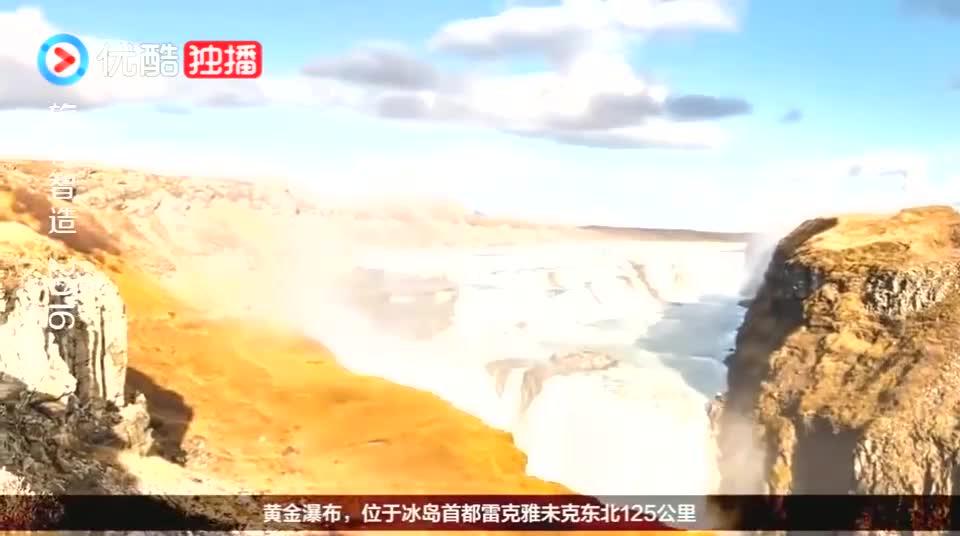 """位于冰岛首都东北125公里,有一处地方,被人称为""""黄金瀑布"""""""
