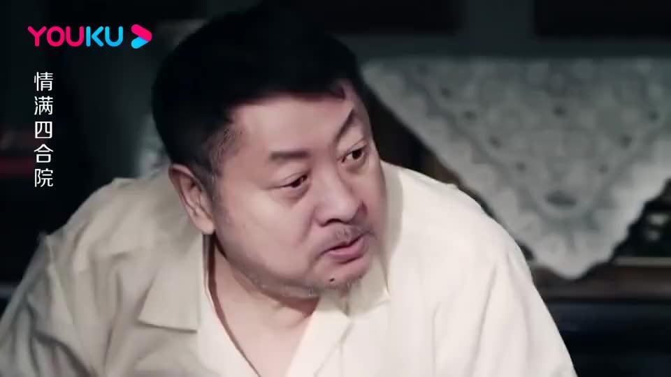 四合院突然变乱套,雨水得知评论:娄晓娥是最大赢家,简直真相了