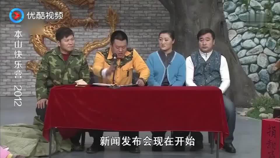 搞笑小品:宋晓峰开新闻发布会,一句一个包袱,可把我笑惨了!