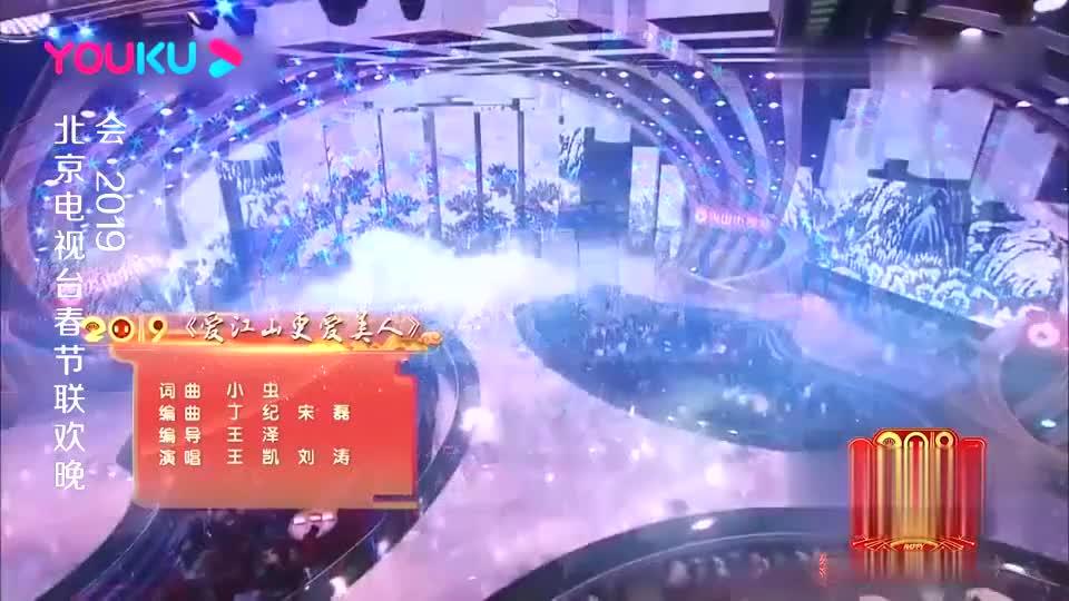 刘涛王凯一首《爱江山更爱美人》,神仙颜值组合,视觉听觉盛宴!