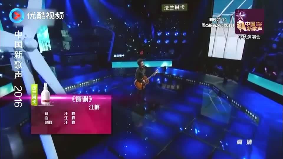 中国新歌声:汪峰献唱《谢谢》,摇滚之声征服全场观众,太惊艳了