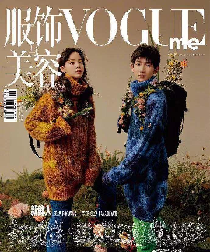 王源与欧阳娜娜携手拍杂志,像极王子与精灵