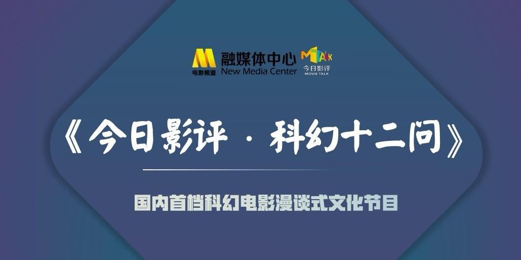 国内首档科幻电影综艺来袭,杨紫赵今麦加盟,看到王源我追了