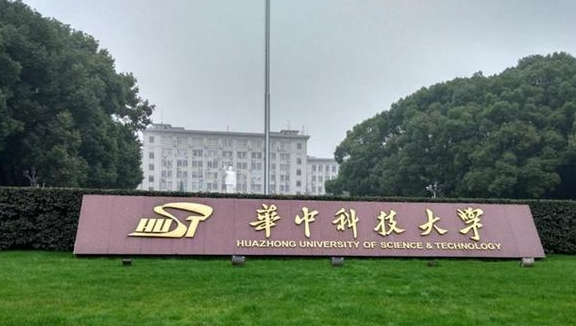华中科技大学在最新国际国内排行榜上表现如何?有哪些王牌学科?