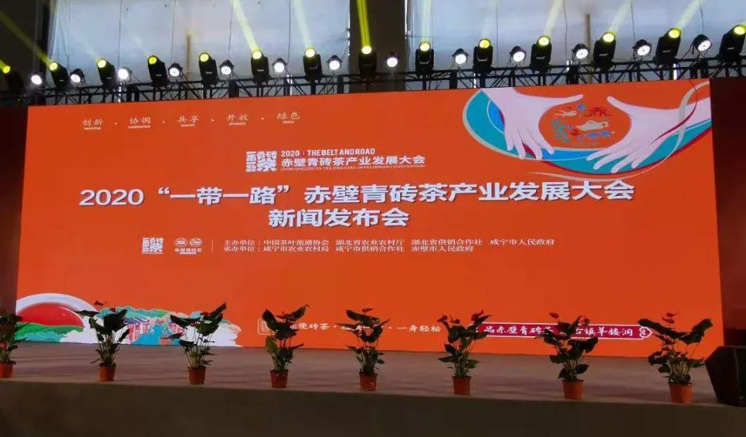 赤壁青砖茶产业发展大会新闻发布会在广州举行