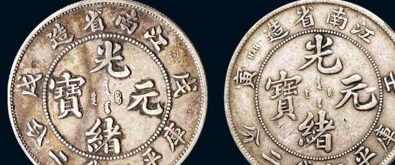 光绪元宝分为银币和铜币两大种类