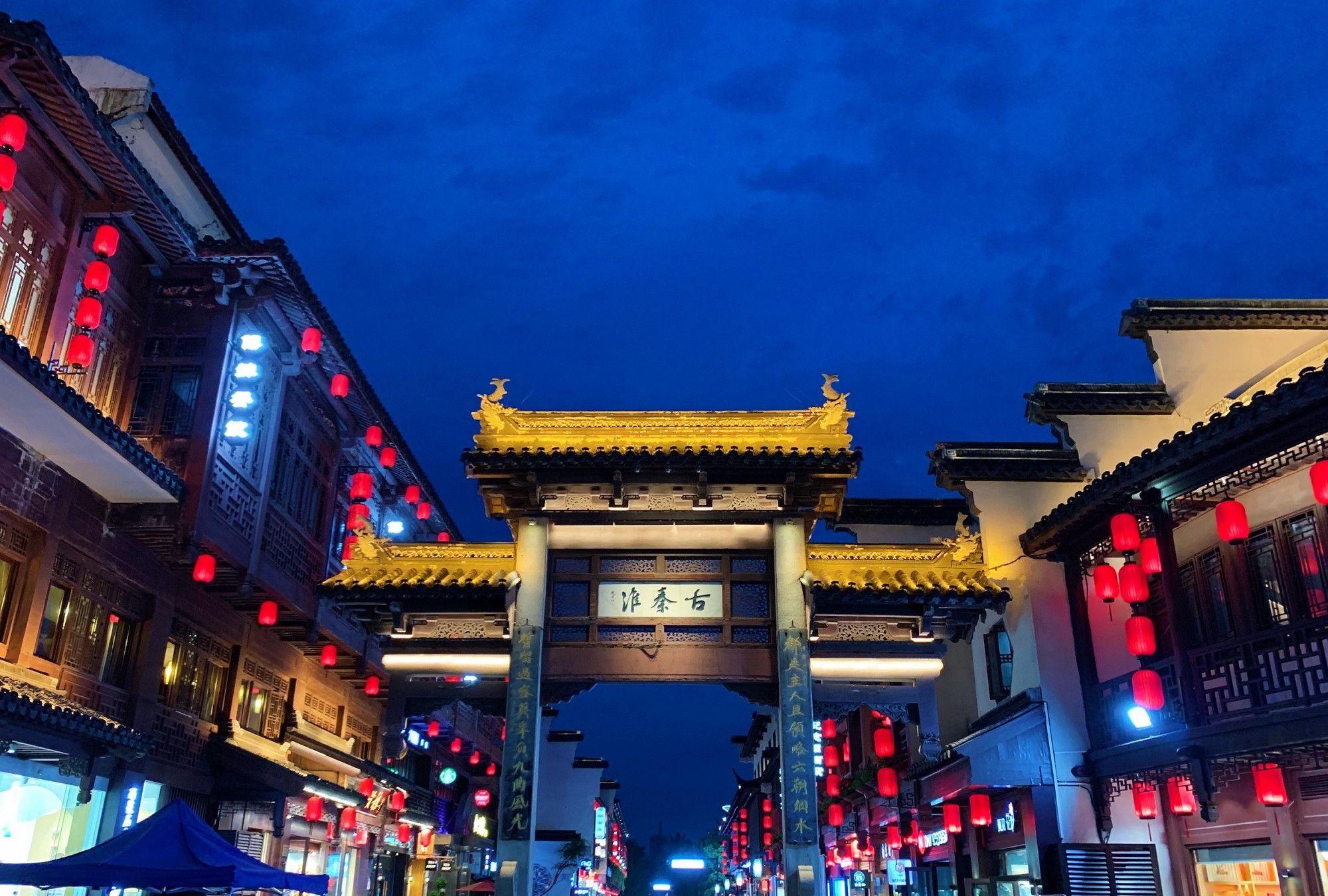实拍南京夫子庙街头