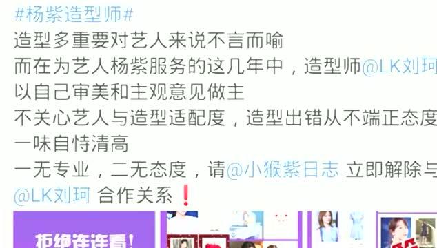 杨紫粉丝不满造型师搭配,网友:先减肥