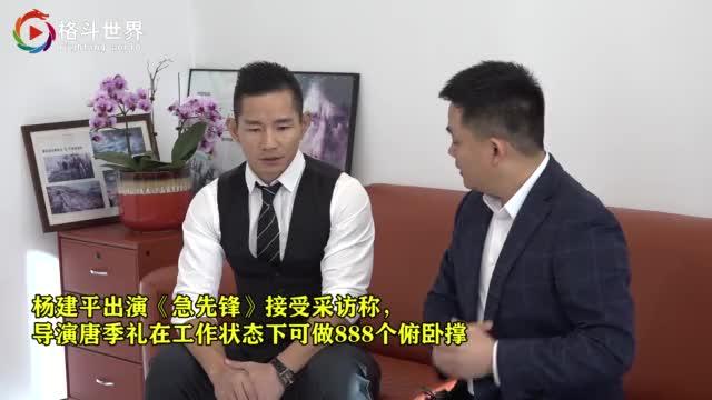 杨建平称《急先锋》导演唐季礼,可做888个俯卧撑自愧不如