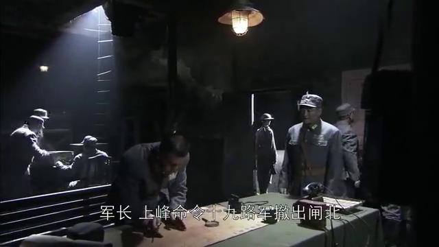 东方战场:老蒋寄希望于国联,竟命令19军撤离上海,千古罪人!