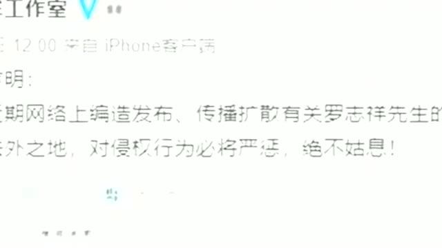 罗志祥发表律师声明维权,网友:不要再给罗志祥泼脏水了