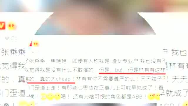 张萌半夜录视频道歉:追剧太上头,被林有有气到智商为零