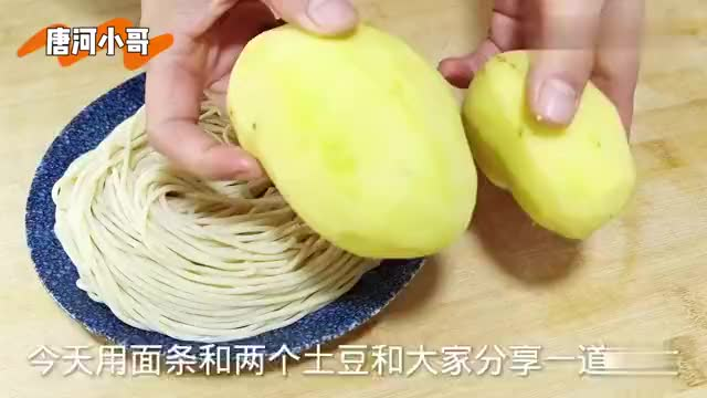 面条加土豆,学会这个做法,营养入味又劲道,好吃不腻太香了