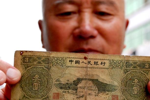 3元面值的人民币一张价值4万元,因其存世量极少,很多人没有见过